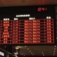 Train Timetable, China